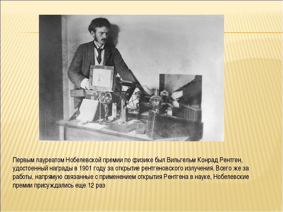 Первым лауреатом Нобелевской премии по физике был Вильгельм Конрад Рентген, у...