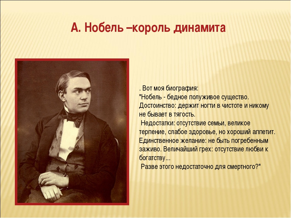 . ЖизньАльфреда Нобеля, никогданеучившегося в университете или другом высше...