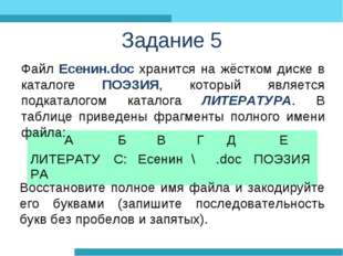Задание 5 Восстановите полное имя файла и закодируйте его буквами (запишите п