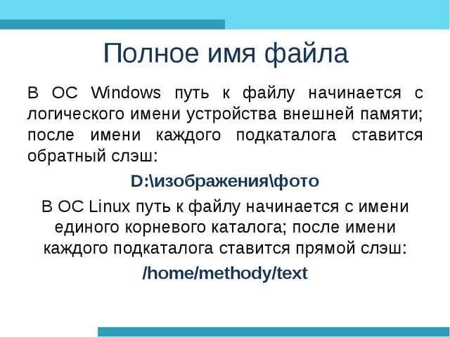 Полное имя файла В ОС Windows путь к файлу начинается с логического имени уст...