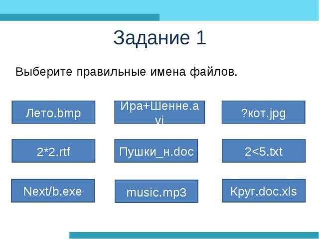 Задание 1 Выберите правильные имена файлов. Лето.bmp 2*2.rtf Пушки_н.doc 2