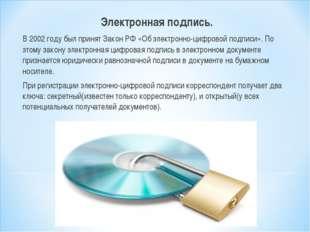 Электронная подпись. В 2002 году был принят Закон РФ «Об электронно-цифровой