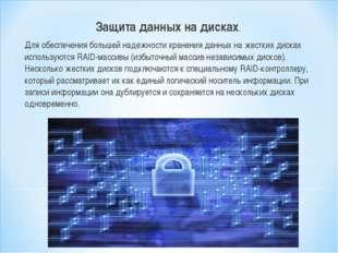Защита данных на дисках. Для обеспечения большей надежности хранения данных н