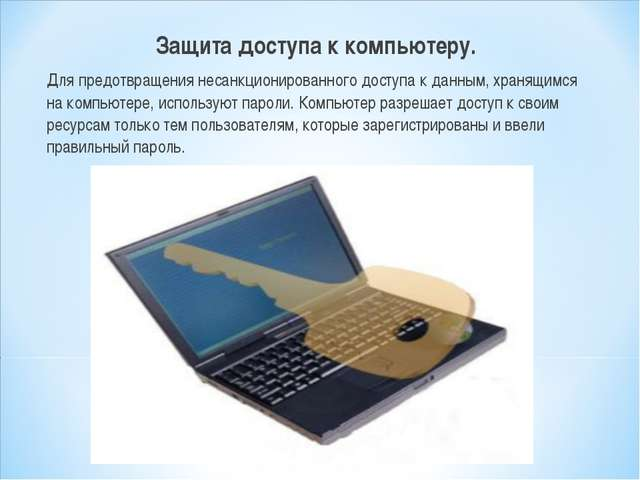 Защита доступа к компьютеру. Для предотвращения несанкционированного доступа...