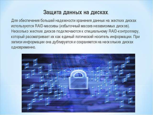 Защита данных на дисках. Для обеспечения большей надежности хранения данных н...