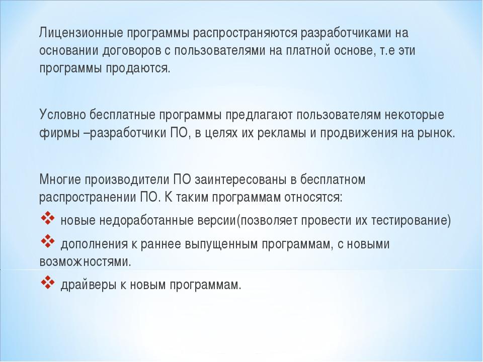 Лицензионные программы распространяются разработчиками на основании договоров...