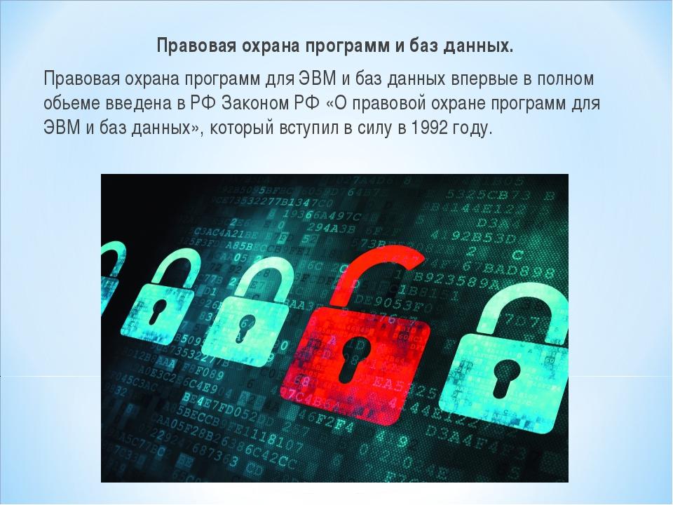 Правовая охрана программ и баз данных. Правовая охрана программ для ЭВМ и баз...