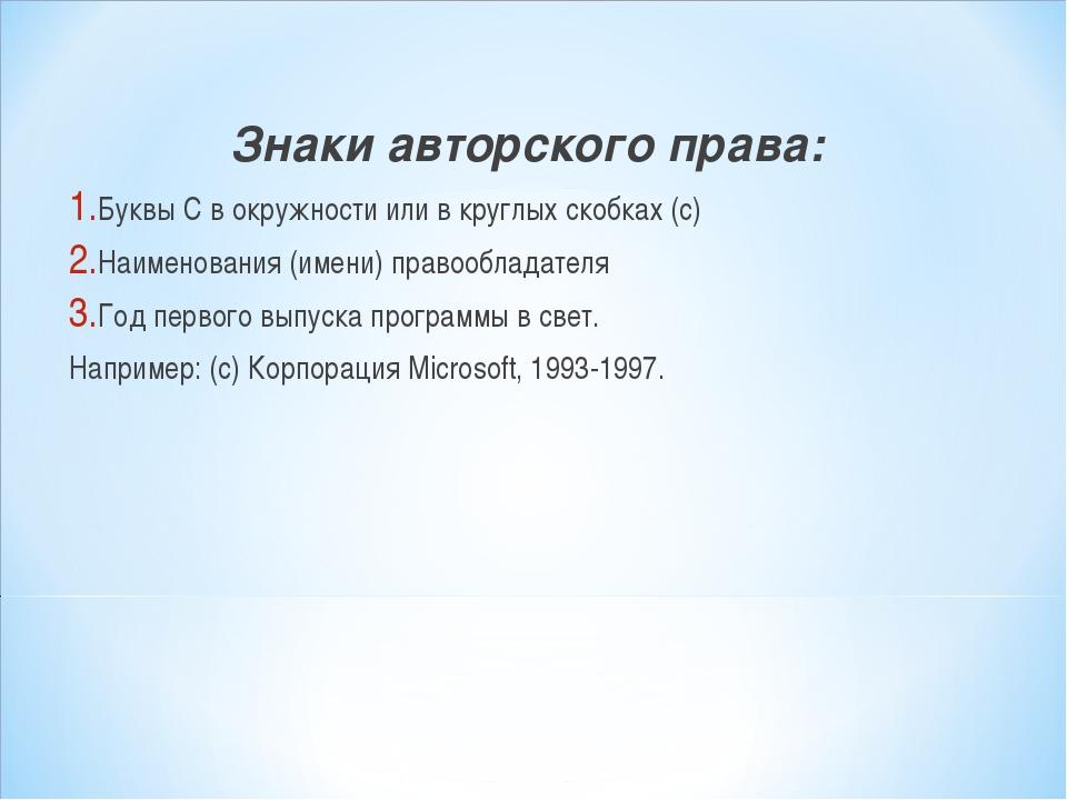 Знаки авторского права: Буквы С в окружности или в круглых скобках (с) Наиме...