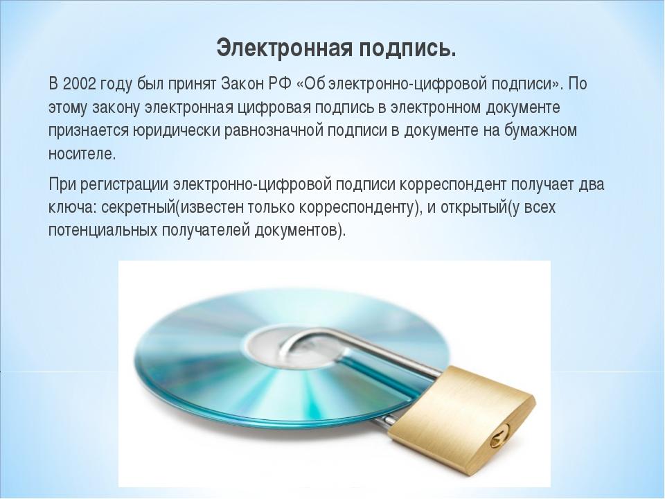 Электронная подпись. В 2002 году был принят Закон РФ «Об электронно-цифровой...
