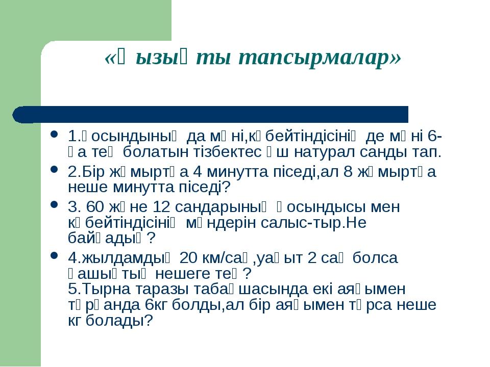 «Қызықты тапсырмалар» 1.қосындының да мәні,көбейтіндісінің де мәні 6-ға тең б...