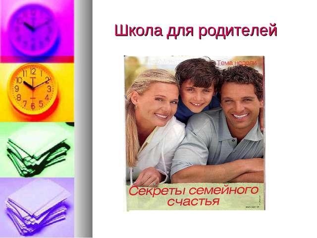 Школа для родителей