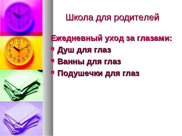 Школа для родителей Ежедневный уход за глазами: Душ для глаз Ванны для глаз П...
