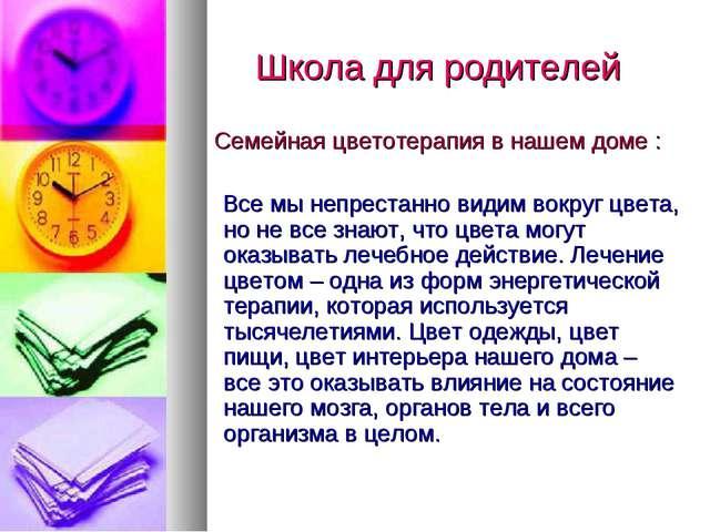 Школа для родителей Семейная цветотерапия в нашем доме : Все мы непрестанно в...