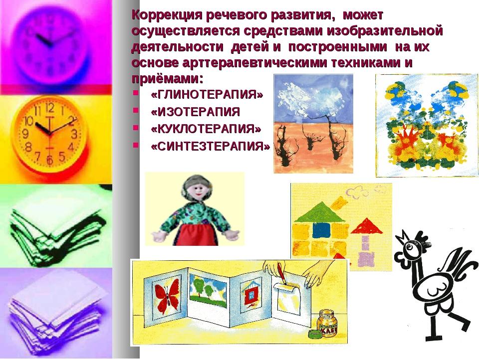 Коррекция речевого развития, может осуществляется средствами изобразительной...