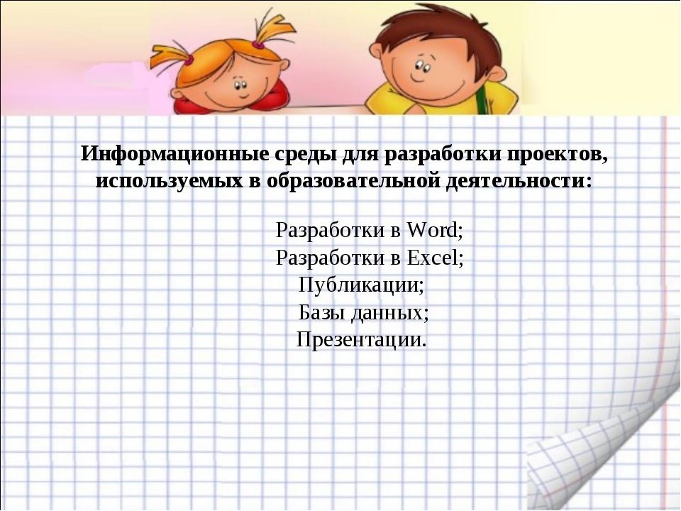 Информационные среды для разработки проектов, используемых в образовательной...