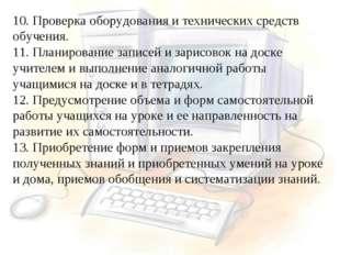 10. Проверка оборудования и технических средств обучения. 11. Планирование за