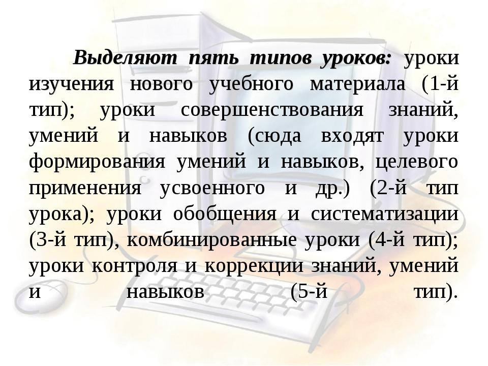 Выделяют пять типов уроков: уроки изучения нового учебного материала (1-й ти...