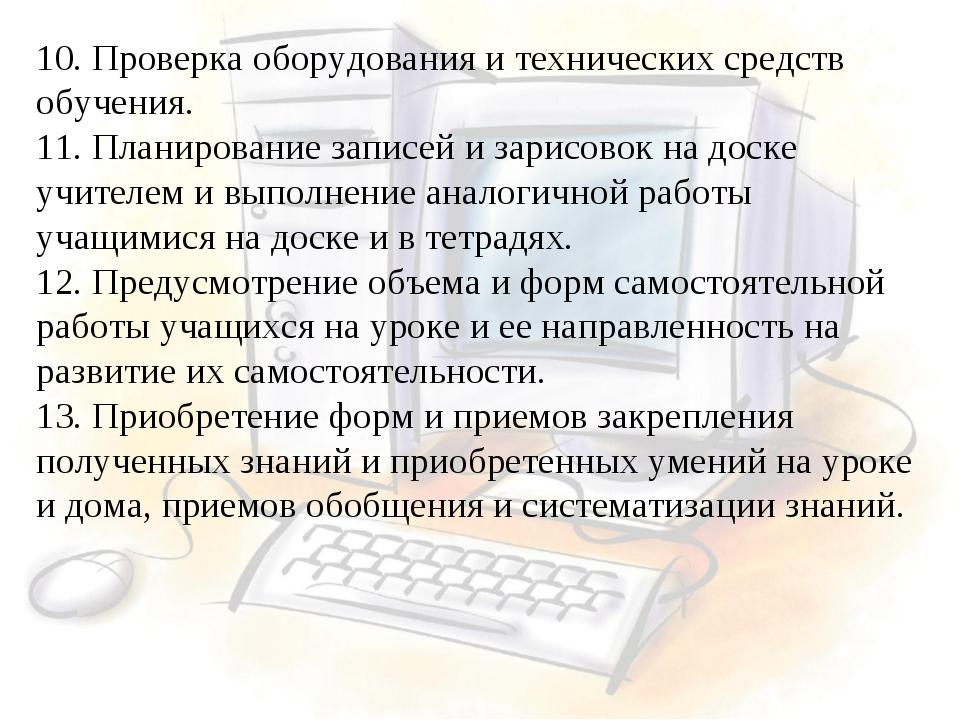 10. Проверка оборудования и технических средств обучения. 11. Планирование за...