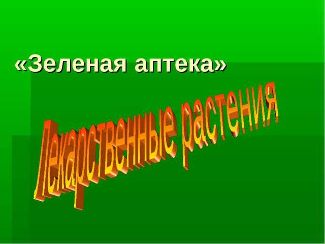 «Зеленая аптека»
