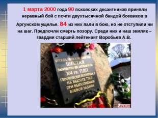 1 марта 2000 года 90 псковских десантников приняли неравный бой с почти двух