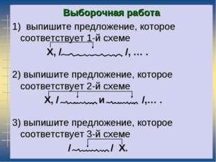 Выборочная работа 1) выпишите предложение, которое соответствует 1-й схеме X,