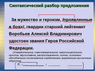 Синтаксический разбор предложения За мужество и героизм, /проявленные в боях/