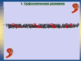 Орфоэпическая разминка - клала, балованный, случай, ракушка - усугубить, цеп