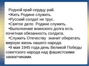 Родной край сердцу рай. Жить Родине служить. Русский солдат не трус. Святое д