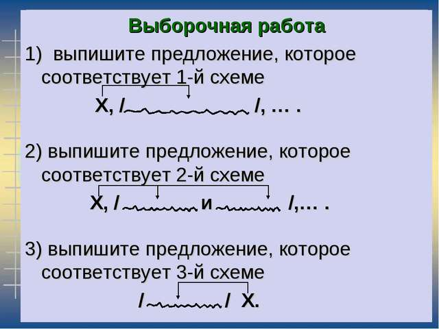 Выборочная работа 1) выпишите предложение, которое соответствует 1-й схеме X,...