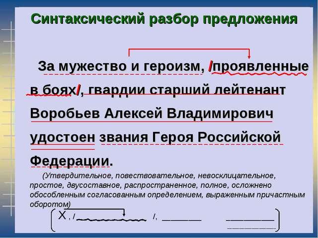 Синтаксический разбор предложения За мужество и героизм, /проявленные в боях/...
