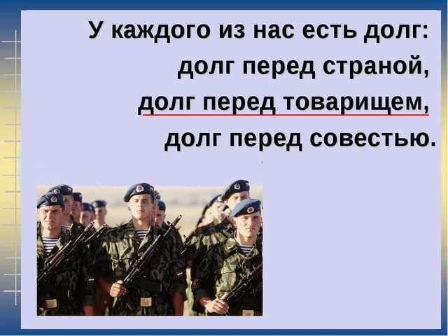 У каждого из нас есть долг: долг перед страной, долг перед товарищем, долг пе...