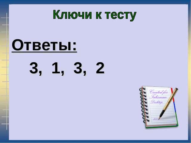 Ответы: 3, 1, 3, 2
