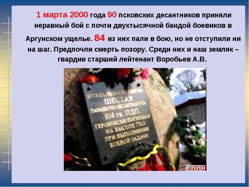 1 марта 2000 года 90 псковских десантников приняли неравный бой с почти двух...