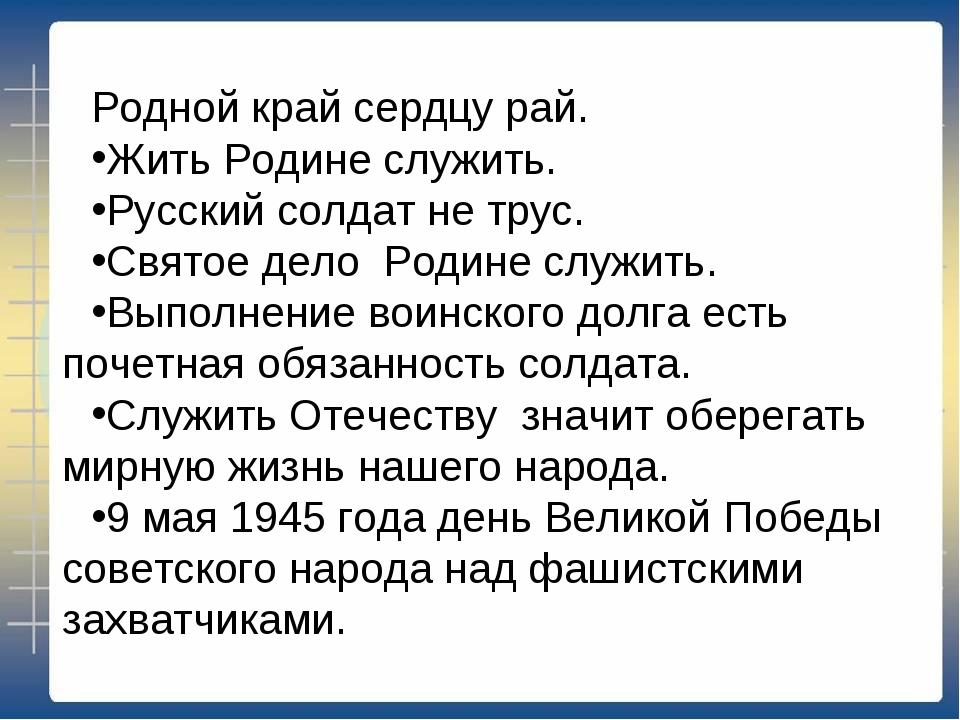 Родной край сердцу рай. Жить Родине служить. Русский солдат не трус. Святое д...