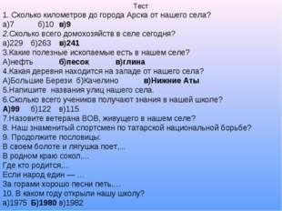 Тест 1. Сколько километров до города Арска от нашего села? а)7 б)10в)9 2.Ско