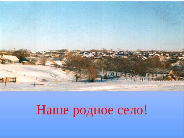 Наше родное село!