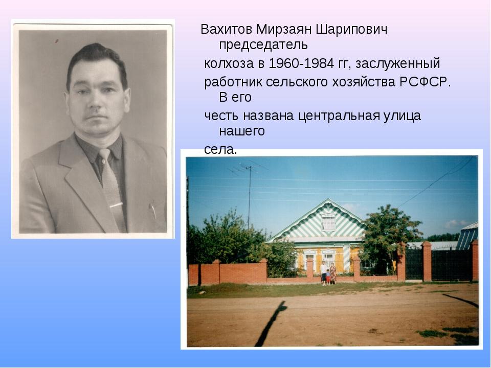 Вахитов Мирзаян Шарипович председатель колхоза в 1960-1984 гг, заслуженный ра...