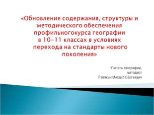 Учитель географии, методист Ревякин Михаил Сергеевич