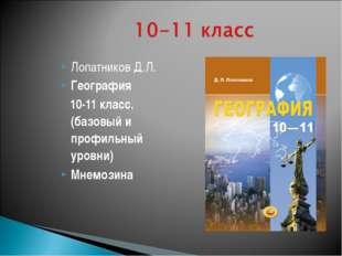 Лопатников Д.Л. География 10-11 класс. (базовый и профильный уровни) Мнемозина