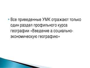 Все приведенные УМК отражают только один раздел профильного курса географии «