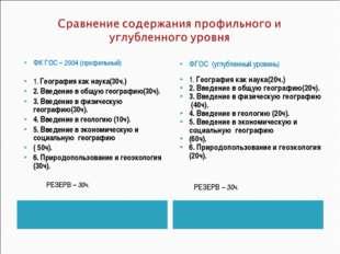 ФК ГОС – 2004 (профильный) 1. География как наука(30ч.) 2. Введение в общую