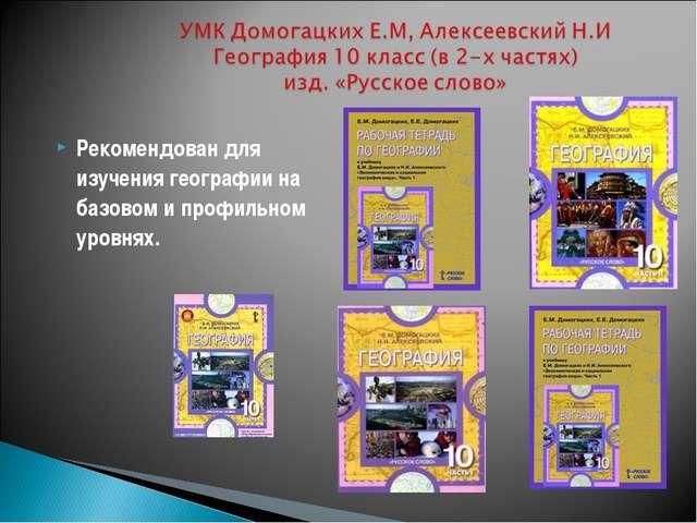 Рекомендован для изучения географии на базовом и профильном уровнях.