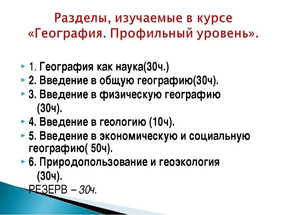 1. География как наука(30ч.) 2. Введение в общую географию(30ч). 3. Введение...