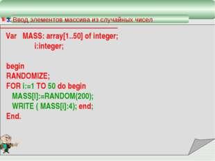 3. Ввод элементов массива из случайных чисел Var MASS: array[1..50] of integ