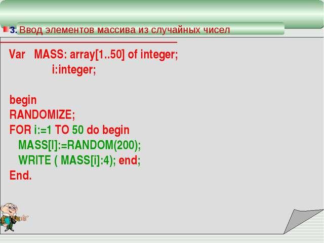 3. Ввод элементов массива из случайных чисел Var MASS: array[1..50] of integ...