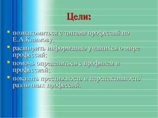 Цели: познакомиться с типами профессий по Е.А.Климову, расширить информацию у