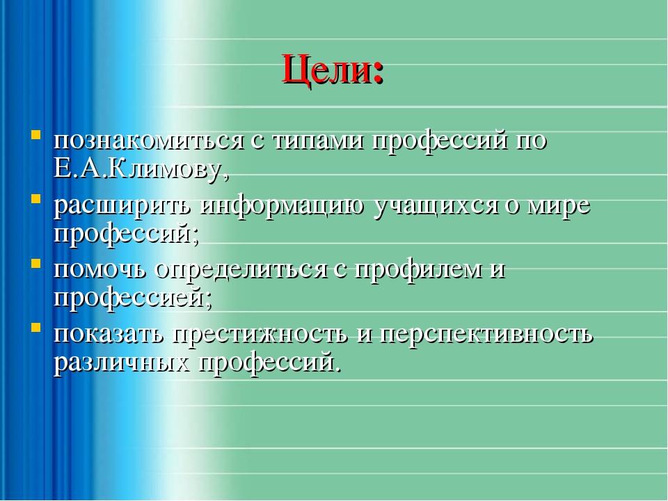 Цели: познакомиться с типами профессий по Е.А.Климову, расширить информацию у...