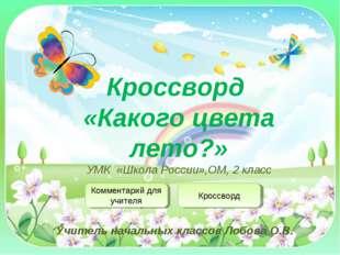 Кроссворд «Какого цвета лето?» УМК «Школа России»,ОМ, 2 класс Учитель начальн