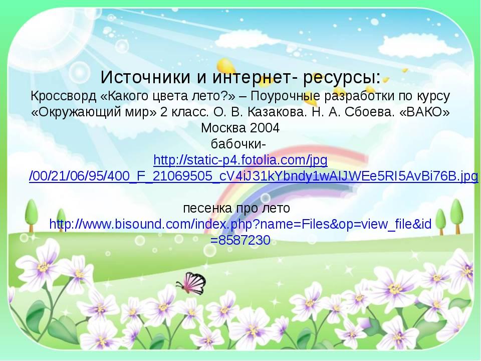 Источники и интернет- ресурсы: Кроссворд «Какого цвета лето?» – Поурочные раз...