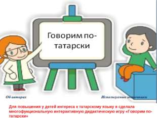 Для повышения у детей интереса к татарскому языку я сделала многофукциональну